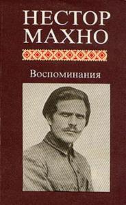 «Воспоминания» Нестор Иванович Махно