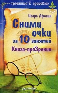 «Сними очки за 10 занятий» Игорь Николаевич Афонин