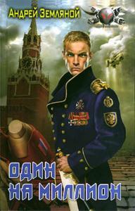 «Один на миллион» Андрей Земляной