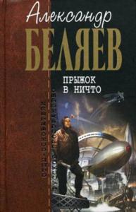 «Прыжок в ничто» Александр Беляев