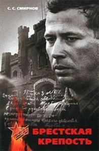 «Брестская крепость» Сергей Сергеевич Смирнов