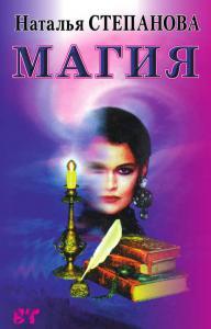 «Магия» Наталья Степанова