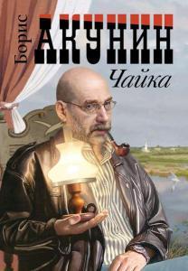 «Чайка» Борис Акунин