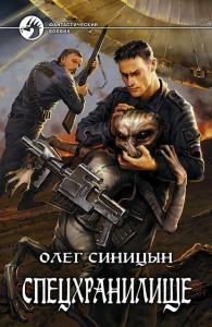 «Спецхранилище» Олег Синицын