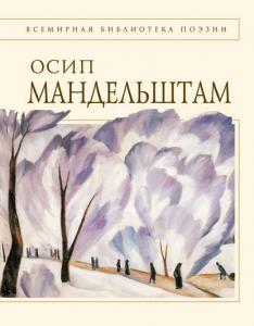 «Стихотворения» Осип Мандельштам