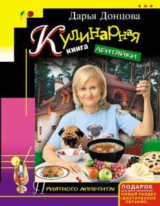 «Кулинарная книга лентяйки» Дарья Донцова