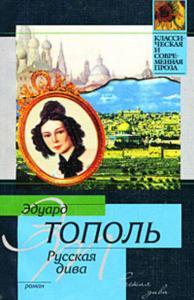 «Русская дива» Эдуард Тополь