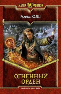 «Огненный Орден» Алекс Кош