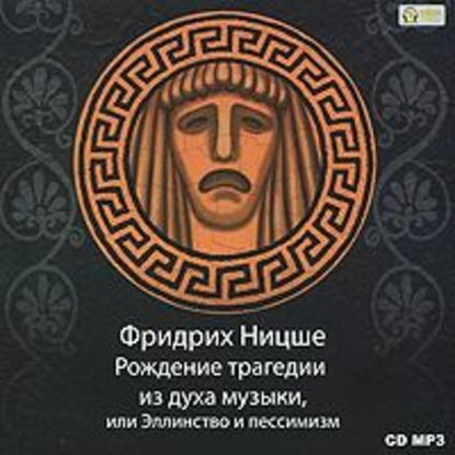 «Рождение трагедии из духа музыки» Фридрих Ницше