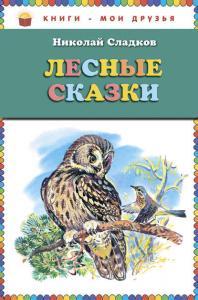 «Лесные сказки» Николай Сладков