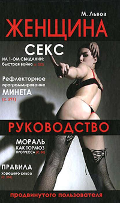 seks-rukovodstvo-dlya-zhenshin