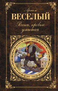 «Россия, кровью умытая» Артём Весёлый