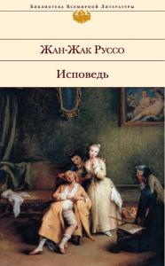 «Исповедь» Жан Жак Руссо