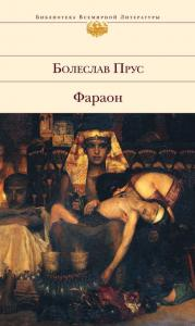 «Фараон» Болеслав Прус