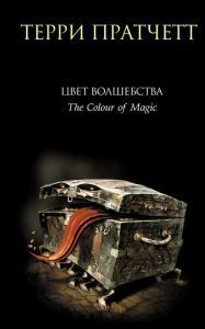 «Цвет волшебства» Терри Пратчетт