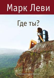 «Где ты?» Марк Леви