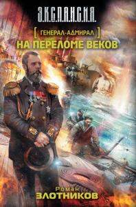 «На переломе веков» Роман Злотников