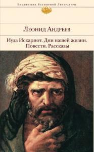 «Баргамот и Гараська» Леонид Андреев