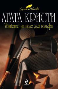 «Убийство на поле для гольфа» Агата Кристи