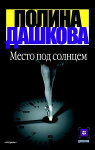 «Место под солнцем» Полина Дашкова