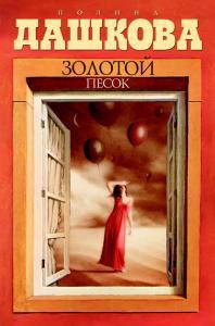 «Золотой песок» Полина Дашкова