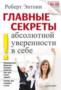 «Главные секреты абсолютной уверенности в себе» Роберт Энтони