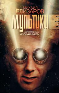 «Мультики» Михаил Елизаров