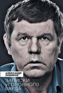«Записки уголовного барда» Александр Новиков