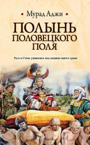 «Полынь Половецкого поля» Мурад Аджи