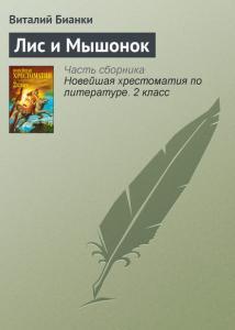 «Лис и Мышонок» Виталий Бианки