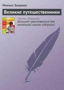 «Великие путешественники» Михаил Зощенко