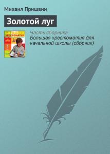 «Золотой луг» Михаил Пришвин