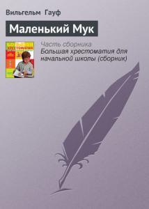 «Маленький Мук» Вильгельм Гауф