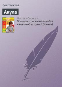 «Акула» Лев Николаевич Толстой