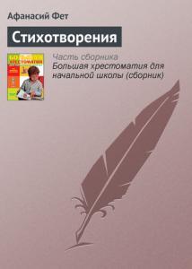 «Стихотворения» Афанасий Афанасьевич Фет