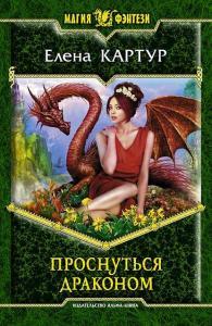 «Проснуться драконом» Елена Картур