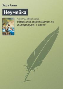 «Неумейка» Яков Аким