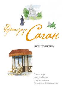«Ангел-хранитель» Франсуаза Саган