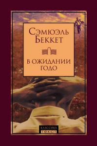 «В ожидании Годо» Сэмюэль Беккет