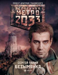 «Безымянка» Сергей Палий