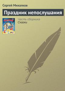 «Праздник непослушания» Сергей Михалков