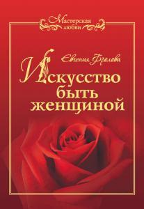 «Искусство быть женщиной» Евгения Фролова