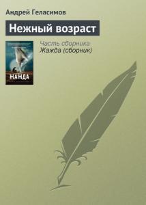«Нежный возраст» Андрей Геласимов