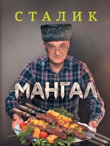 «Мангал» Сталик Ханкишиев