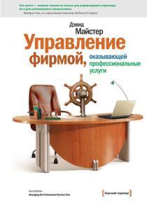 «Управление фирмой, оказывающей профессиональные услуги» Дэвид Майстер