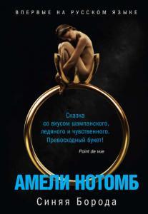 «Синяя Борода» Амели Нотомб