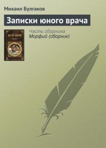 «Записки юного врача» Михаил Булгаков