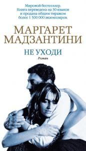 «Не уходи» Маргарет Мадзантини