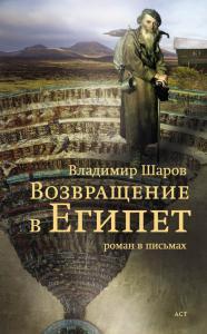 «Возвращение в Египет» Владимир Шаров