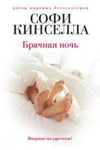 «Брачная ночь» Софи Кинселла